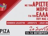 2ο Συνέδριο ΣΥΡΙΖΑ (13 - 16 Οκτώβρη, Παλαιό Φάληρο - Στάδιο TAE KWON DO)